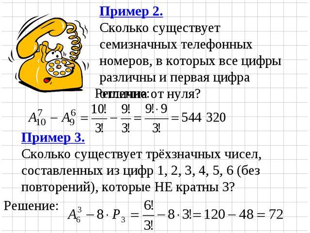 Пример 2. Сколько существует семизначных телефонных номеров, в которых все ци...