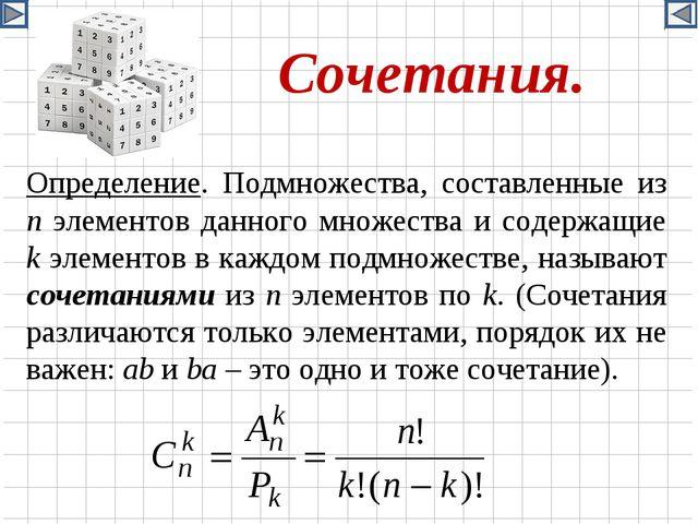 Сочетания. Определение. Подмножества, составленные из n элементов данного мно...