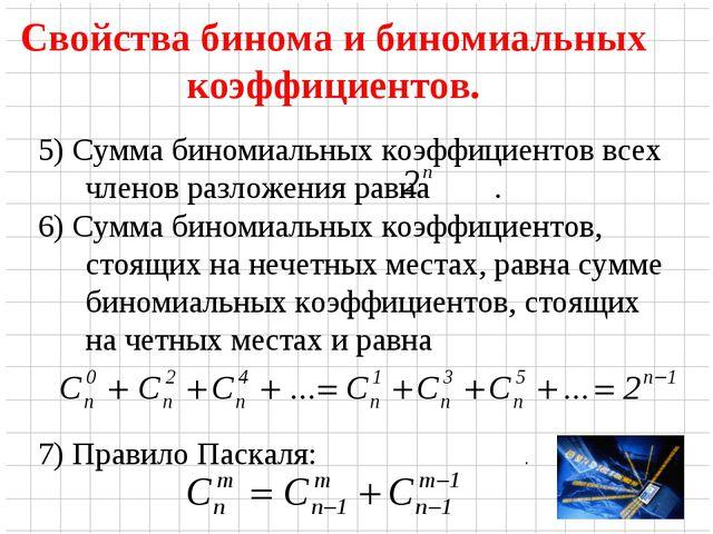 5) Сумма биномиальных коэффициентов всех членов разложения равна . 6) Сумма б...