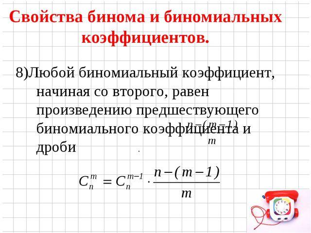8)Любой биномиальный коэффициент, начиная со второго, равен произведению пред...