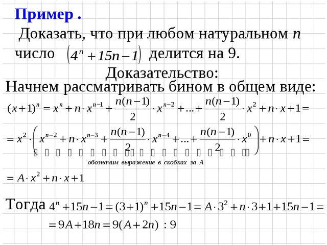 Пример . Доказать, что при любом натуральном n число делится на 9. Доказатель...