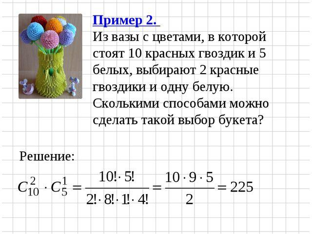Пример 2. Из вазы с цветами, в которой стоят 10 красных гвоздик и 5 белых, вы...