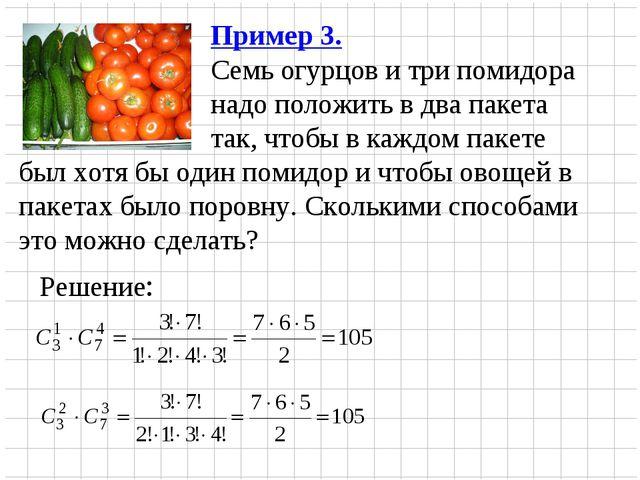 Пример 3. Семь огурцов и три помидора надо положить в два пакета...