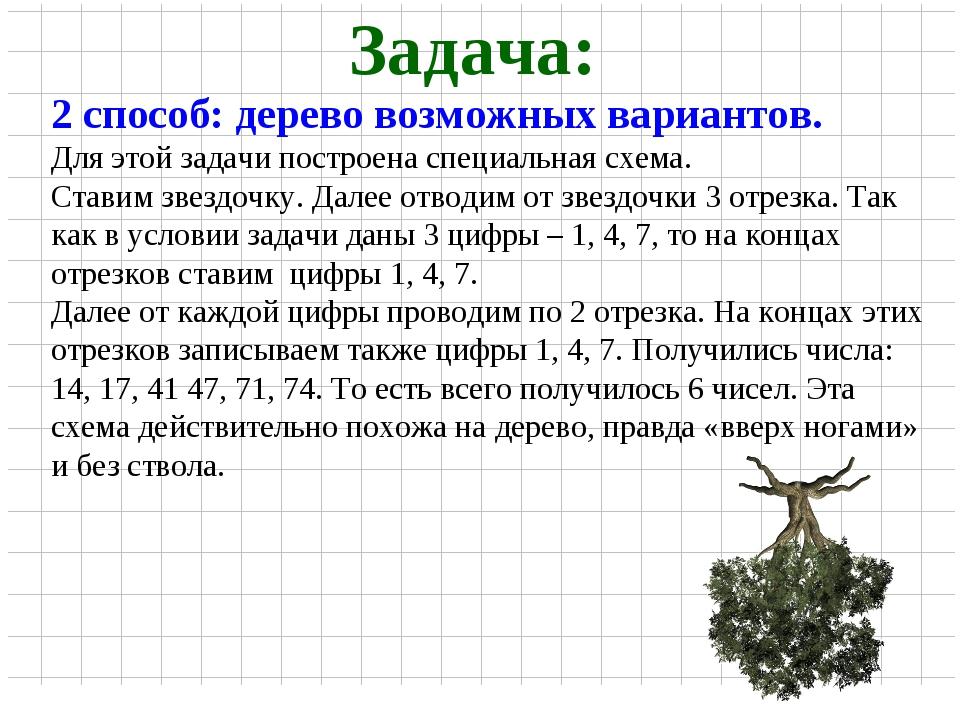 Задача: 2 способ: дерево возможных вариантов. Для этой задачи построена специ...