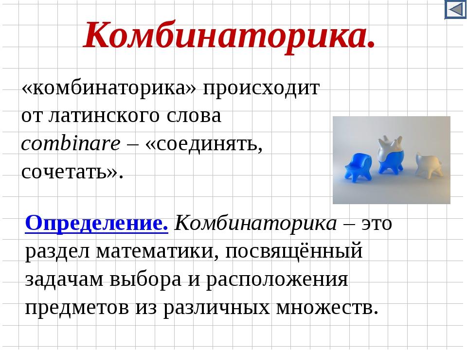 Комбинаторика. «комбинаторика» происходит от латинского слова combinare – «со...