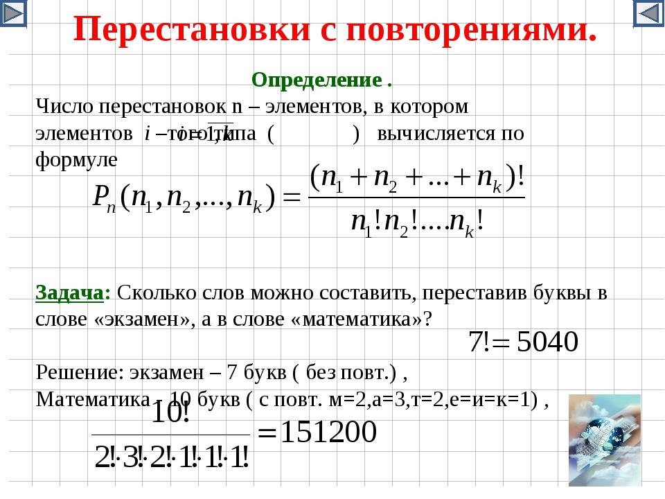 Перестановки с повторениями. Определение . Число перестановок n – элементов,...