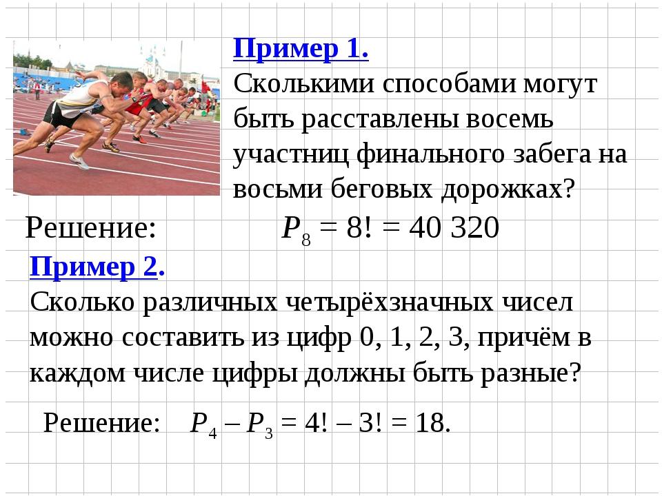 Пример 1. Сколькими способами могут быть расставлены восемь участниц финально...