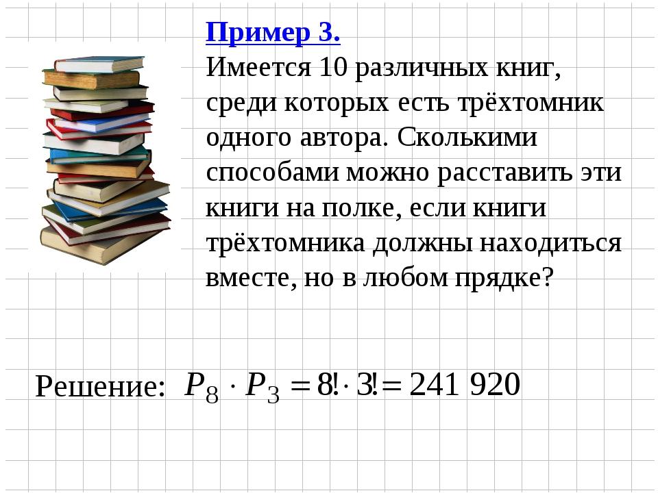 Пример 3. Имеется 10 различных книг, среди которых есть трёхтомник одного авт...