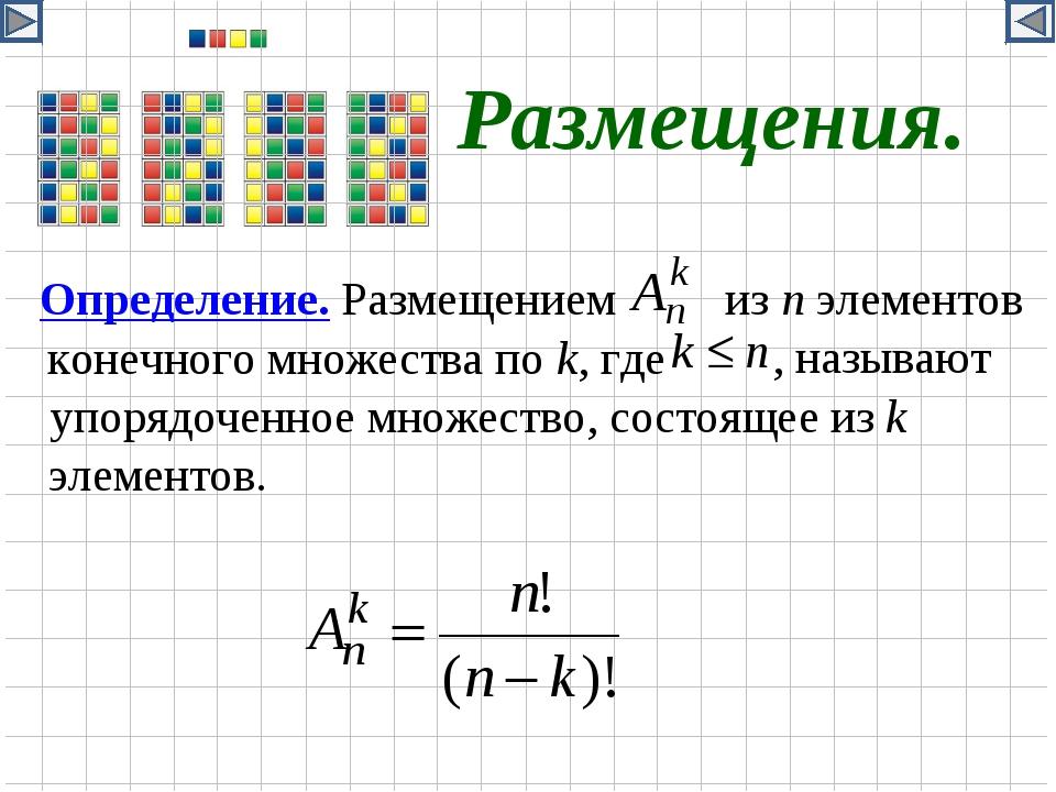 Размещения. Определение. Размещением из n элементов , называют конечного множ...