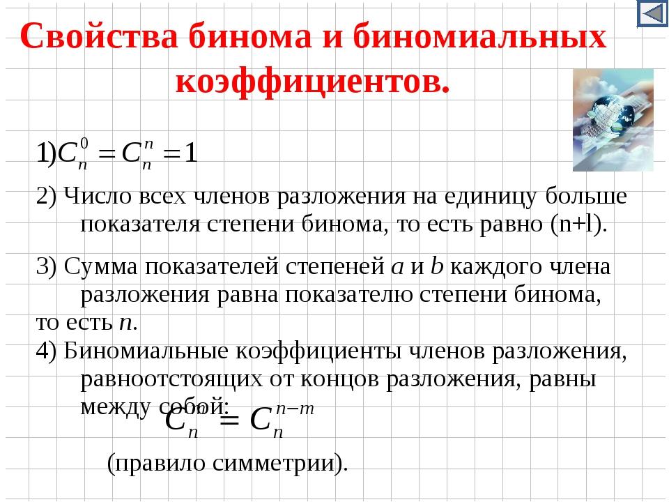 2) Число всех членов разложения на единицу больше показателя степени бинома,...