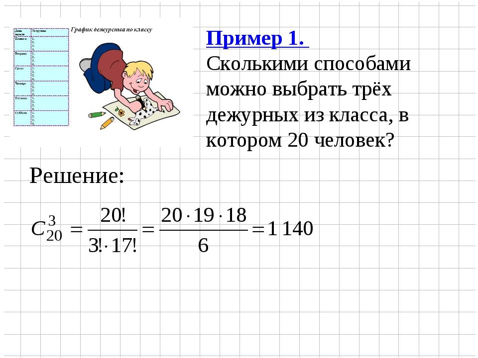 Пример 1. Сколькими способами можно выбрать трёх дежурных из класса, в которо...