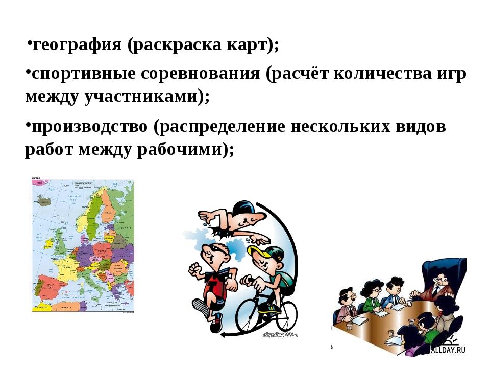 производство (распределение нескольких видов работ между рабочими); география...