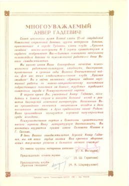 C:\Users\Фируза Ахтямовна\Documents\1\сканирование0005.tif