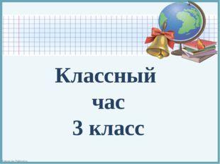 Классный час 3 класс FokinaLida.75@mail.ru
