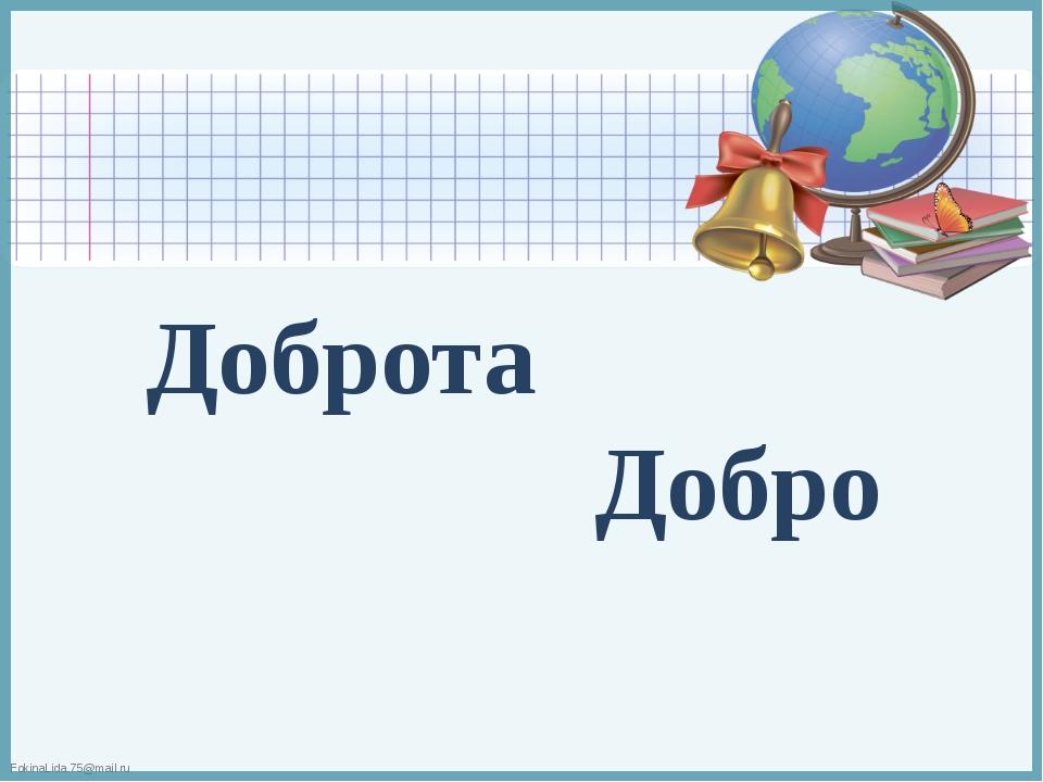 Доброта Добро FokinaLida.75@mail.ru