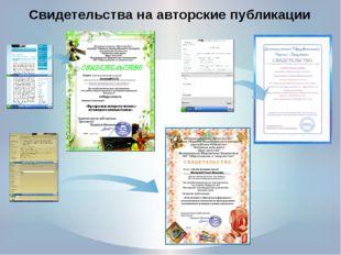 Свидетельства на авторские публикации