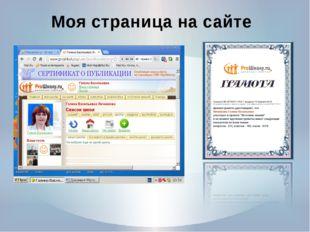 Моя страница на сайте