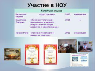 Участие в НОУ Городской уровень КарагаеваКарина «Чудо орешки» 2010 номинация
