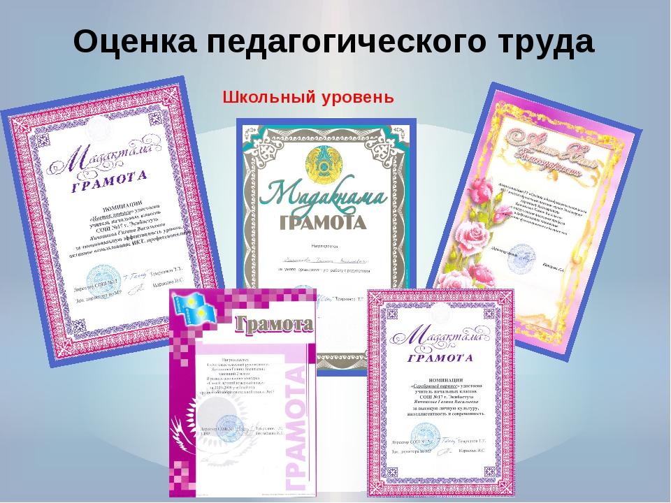 Оценка педагогического труда Школьный уровень