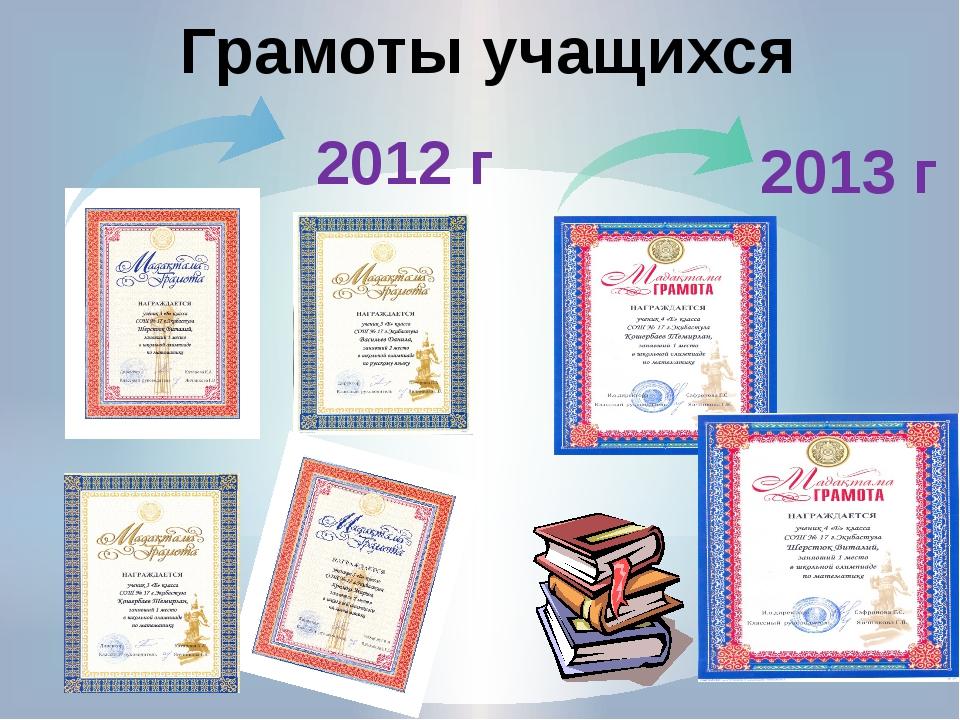 Грамоты учащихся 2012 г 2013 г