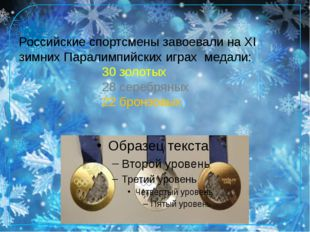 Российские спортсмены завоевали на XI зимних Паралимпийских играх медали: 30