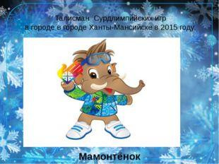 Талисман Сурдлимпийских игр в городе в городе Ханты-Мансийске в 2015 году. Ма