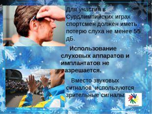 Для участия в Сурдлимпийских играх спортсмен должен иметь потерю слуха не ме