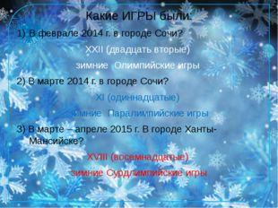 Какие ИГРЫ были: В феврале 2014 г. в городе Сочи? XXII (двадцать вторые) зимн