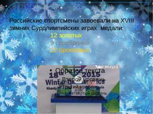 Российские спортсмены завоевали на XVIII зимних Сурдлимпийских играх медали: