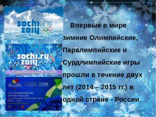 Впервые в мире зимние Олимпийские, Паралимпийские и Сурдлимпийские игры прош