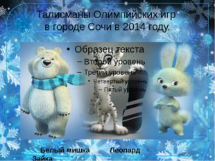 Талисманы Олимпийских игр в городе Сочи в 2014 году. Белый мишка Леопард Зайка