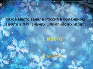 Какое место заняла Россия в командном зачете в XXII зимних Олимпийских играх