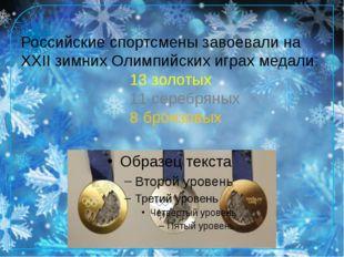 Российские спортсмены завоевали на XXII зимних Олимпийских играх медали: 13 з