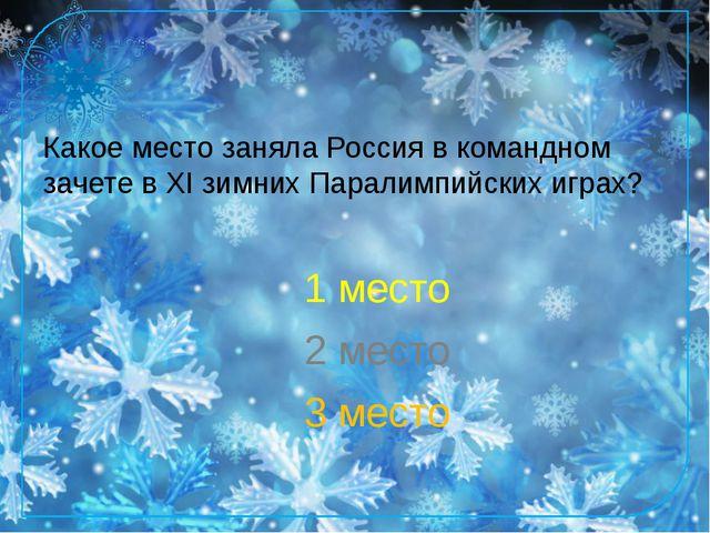 Какое место заняла Россия в командном зачете в XI зимних Паралимпийских игра...