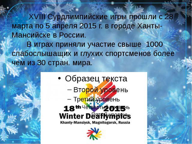 ХVIII Сурдлимпийские игры прошли с 28 марта по 5 апреля 2015 г. в городе Хан...