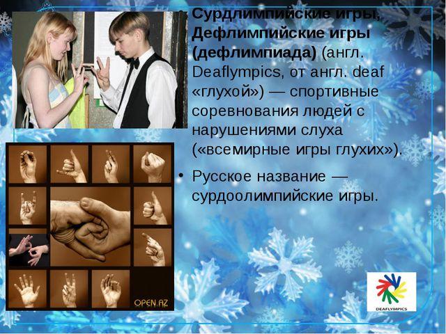 Сурдлимпийские игры, Дефлимпийские игры (дефлимпиада)(англ. Deaflympics, от...