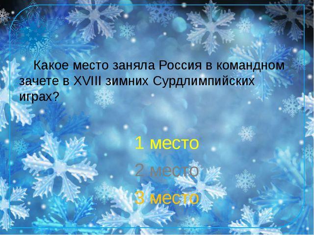 Какое место заняла Россия в командном зачете в XVIII зимних Сурдлимпийских и...