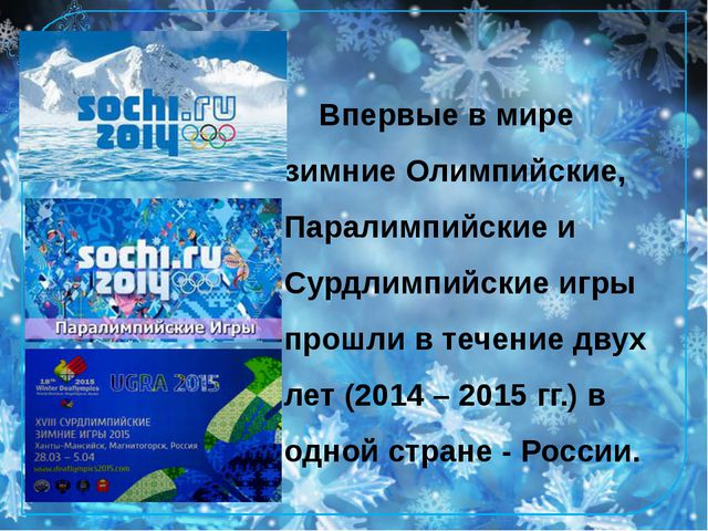 Впервые в мире зимние Олимпийские, Паралимпийские и Сурдлимпийские игры прош...