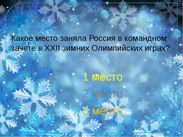 Какое место заняла Россия в командном зачете в XXII зимних Олимпийских играх...