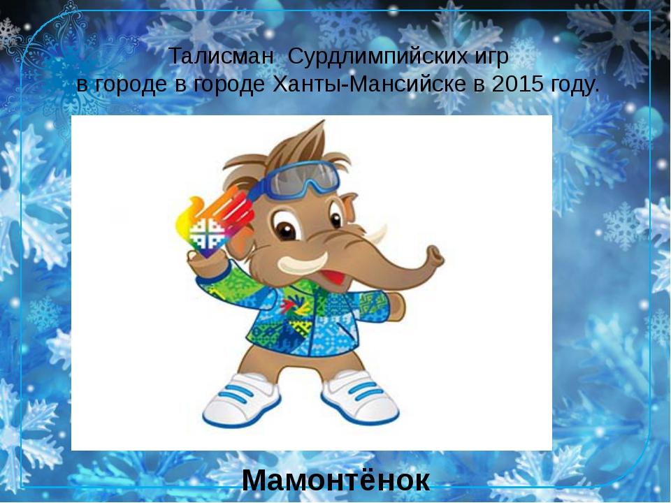 Талисман Сурдлимпийских игр в городе в городе Ханты-Мансийске в 2015 году. Ма...