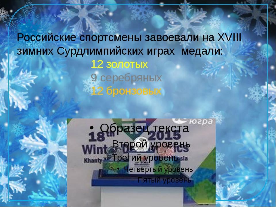 Российские спортсмены завоевали на XVIII зимних Сурдлимпийских играх медали:...