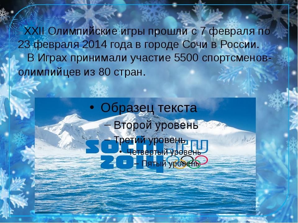 ХХII Олимпийские игры прошли с 7 февраля по 23 февраля 2014 года в городе Со...