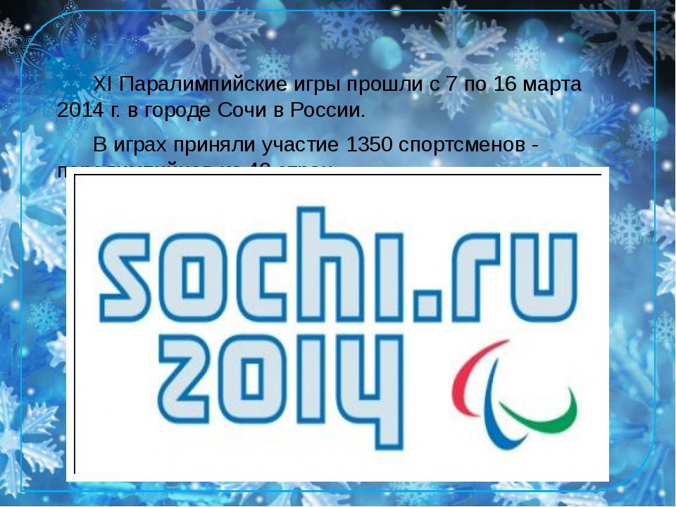 XI Паралимпийские игры прошли с 7 по 16 марта 2014 г. в городе Сочи в России...