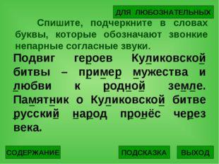 Спишите, подчеркните в словах буквы, которые обозначают звонкие непарные сог