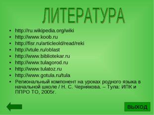 http://ru.wikipedia.org/wiki http://www.koob.ru http://fisr.ru/articleold/rea