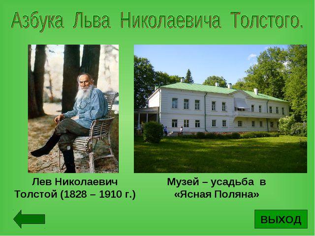 Лев Николаевич Толстой (1828 – 1910 г.) ВЫХОД Музей – усадьба в «Ясная Поляна»