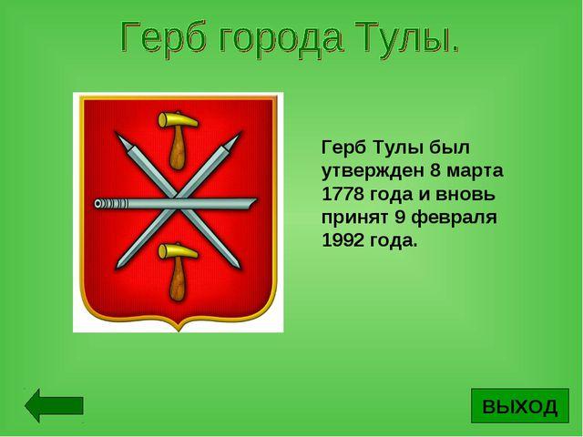 ВЫХОД Герб Тулы был утвержден 8 марта 1778 года и вновь принят 9 февраля 1992...