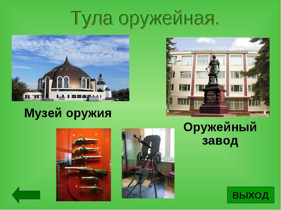 ВЫХОД Музей оружия Оружейный завод