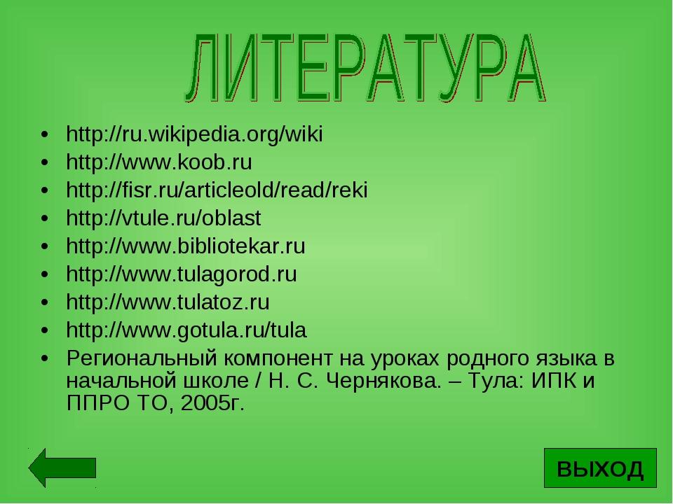http://ru.wikipedia.org/wiki http://www.koob.ru http://fisr.ru/articleold/rea...
