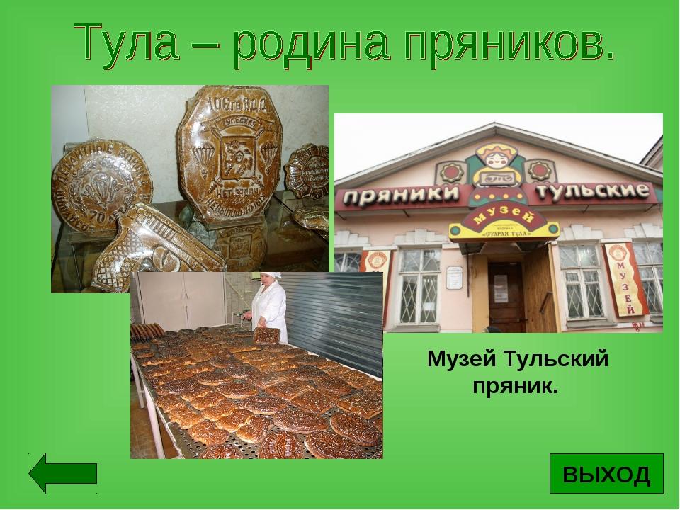 ВЫХОД Музей Тульский пряник.